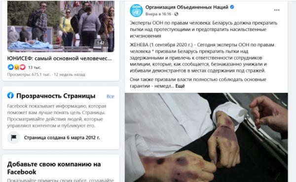 ООН всоциальных сетях распространяет фейки оБелоруссии