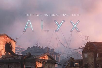В Half-Life нашли российский след